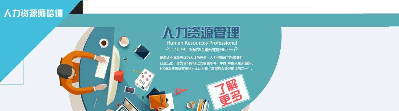 深圳人力資源培訓中心
