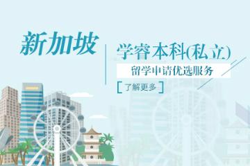 北京啟德留學北京啟德新加坡本科留學申請方案圖片