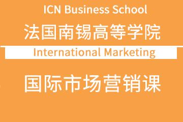 法國南錫高等商學院法國南錫高等商學院國際市場營銷課圖片
