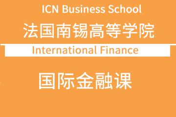 法国南锡高等商学院法国南锡高等商学院国际金融课图片
