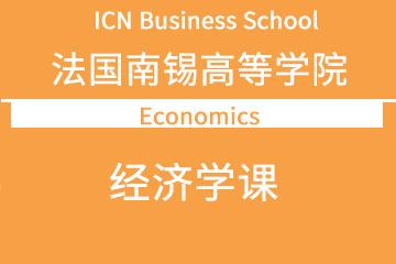 法国南锡高等商学院法国南锡高等商学院经济学课图片