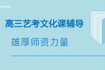 重慶卓輔教育重慶高三藝考文化課課程圖片圖片