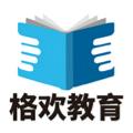 上海格歡教育