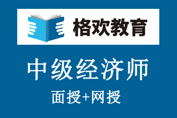 上海格欢教育上海中级经济师培训班图片
