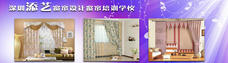 深圳添藝窗簾培訓學校