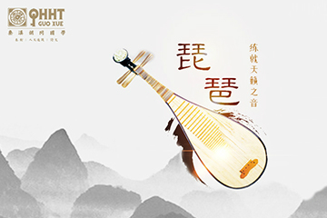 杭州秦汉胡同国学书院杭州琵琶培训课程图片