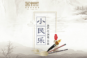 杭州秦汉胡同国学书院杭州小民乐培训课程图片