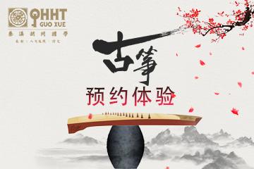 杭州秦汉胡同国学书院杭州国学古筝培训课程图片