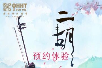 杭州秦汉胡同国学书院杭州二胡培训课程图片