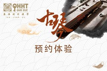 杭州秦汉胡同国学书院杭州古琴培训课程图片