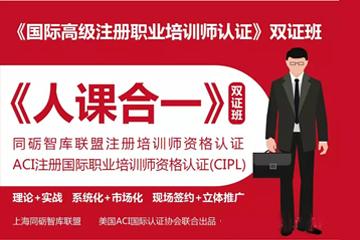 上海環球禮儀《國際高級注冊職業培訓師》 人課合一 雙證班圖片