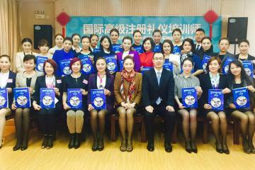 上海環球禮儀《ACI國際注冊高級禮儀培訓師認證班》圖片