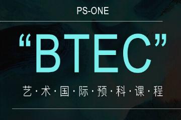 广州品思国际艺术教育广州BTEC国际预科培训凯发k8App图片图片