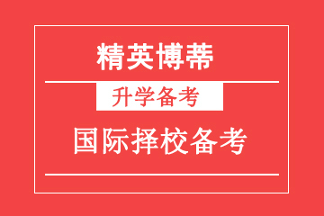 上海精英博蒂國際教育上海國際學校升學擇校備考課程圖片