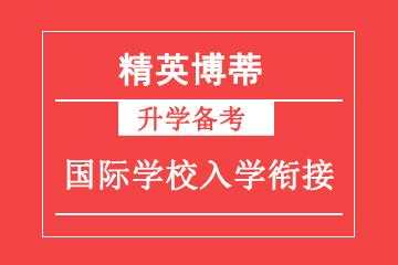 上海精英博蒂國際教育上海國際學校入學銜接課程圖片