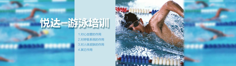 杭州悅達體育