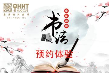 上海秦汉胡同国学书院上海秦汉胡同国学书法凯发k8App图片