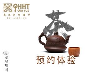 上海秦汉胡同国学书院上海秦汉合同茶道凯发k8App图片