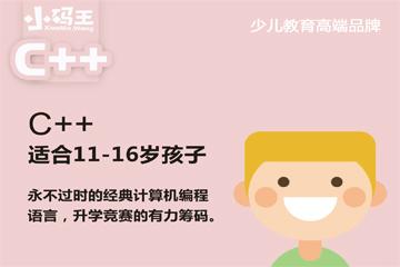 上海小碼王少兒編程上海小碼王C++少兒程序算法班圖片