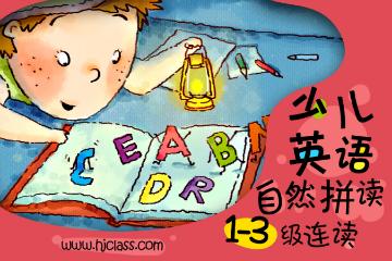 上海沪江网校沪江网校少儿英语自然拼读连读凯发k8App图片