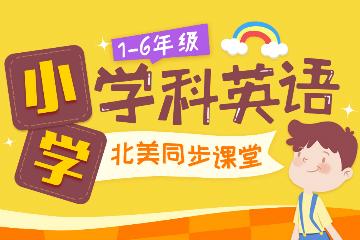 上海沪江网校沪江网校小学1-6年级学科英语凯发k8App图片