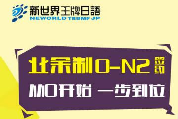 上海新世界日语业余制日语0-N2签约【线上+线下,轻松考证】图片