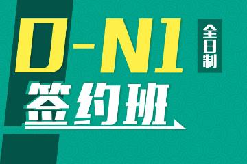 上海新世界日语全日制日语0-N1签约图片