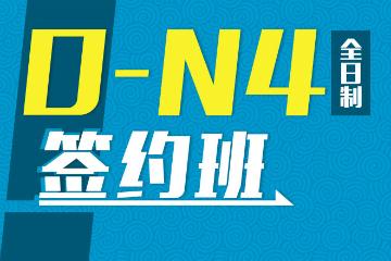 上海新世界日语全日制日语初级(0-N4)图片