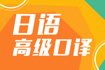 上海新世界日语日语高级口译图片