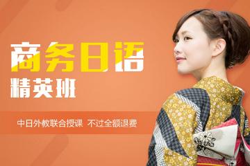 上海新世界日语商务日语(BJT)图片
