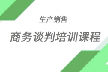 北京中企协企业管理培训中心北京中企协商务谈判培训课程图片