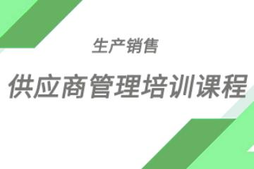 北京中企协企业管理培训中心北京中企协供应商管理培训课程图片