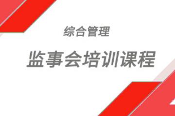 北京中企協企業管理培訓中心北京中企協監事會培訓課程圖片