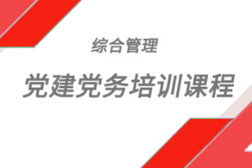 北京中企協企業管理培訓中心北京中企協黨建黨務培訓課程圖片