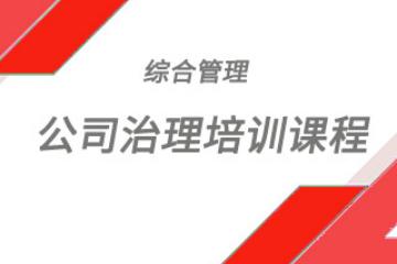 北京中企協企業管理培訓中心北京中企協公司治理培訓課程圖片