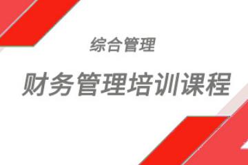北京中企協企業管理培訓中心北京中企協財務管理培訓課程圖片