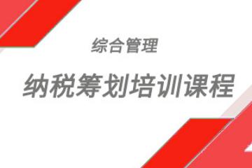 北京中企協企業管理培訓中心北京中企協納稅籌劃培訓課程圖片