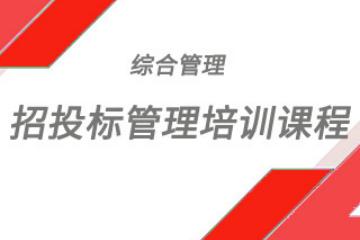 北京中企協企業管理培訓中心北京中企協招投標管理培訓課程圖片