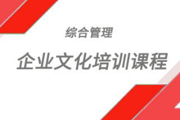 北京中企協企業管理培訓中心北京中企協企業文化培訓課程圖片