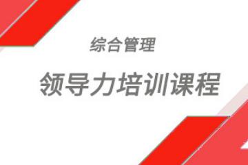 北京中企協企業管理培訓中心北京中企協領導力培訓課程圖片