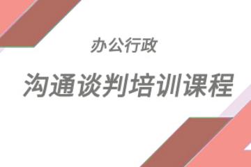 北京中企协企业管理培训中心北京中企协沟通谈判培训凯发k8App图片