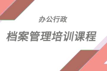 北京中企协企业管理培训中心北京中企协档案管理培训凯发k8App图片