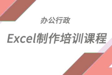 北京中企协企业管理培训中心北京中企协Excel制作培训凯发k8App图片