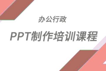 北京中企协企业管理培训中心北京中企协PPT制作培训凯发k8App图片