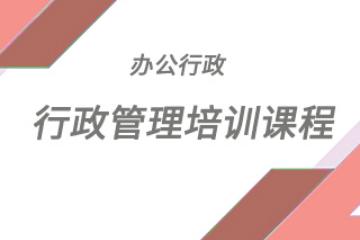 北京中企协企业管理培训中心北京中企协行政管理培训凯发k8App图片