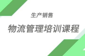 北京中企協企業管理培訓中心北京中企協物流管理培訓課程圖片