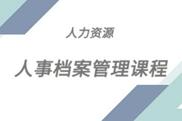 北京中企協企業管理培訓中心北京中企協人事檔案管理培訓課程圖片