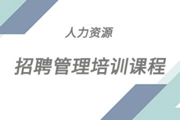 北京中企協企業管理培訓中心北京中企協招聘管理培訓課程圖片