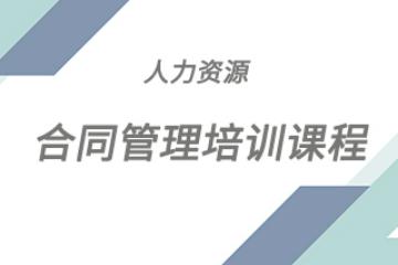 北京中企協企業管理培訓中心北京中企協合同管理培訓課程圖片