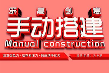 上海初始化少兒編程上海初始化少兒編程搭建課程圖片